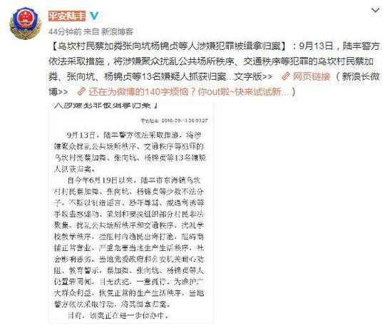 平安陆丰 | 13名乌坎村民煽动部分村民非法聚集 被缉拿归案