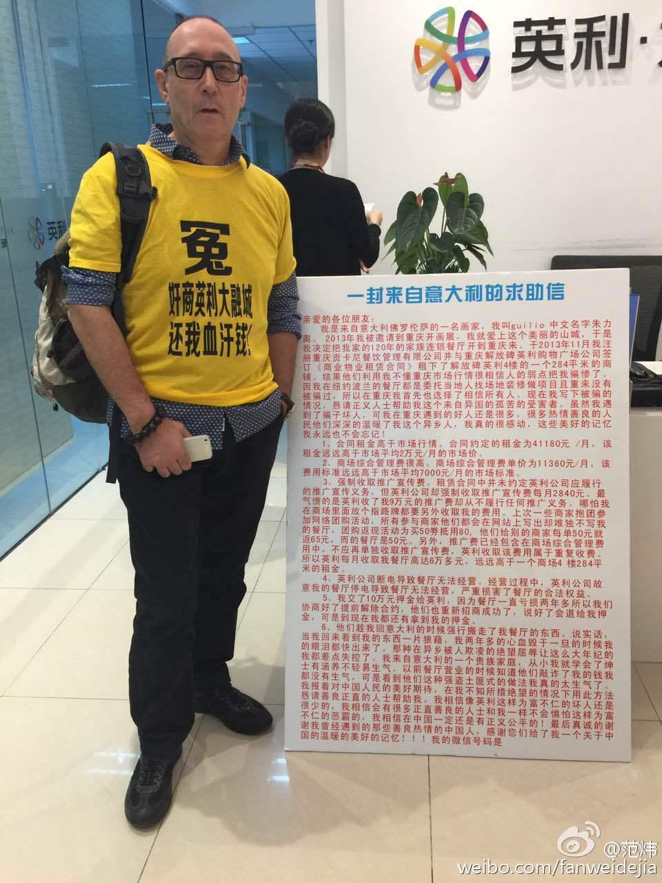 【图说天朝】老外维权在中国
