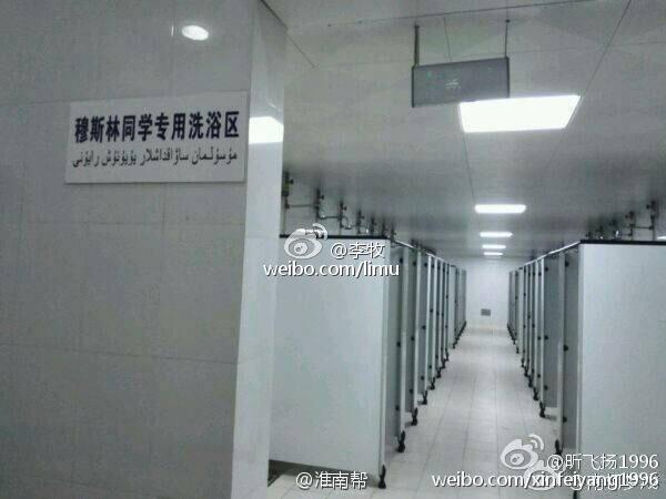 【图说天朝】穆斯林专用洗浴区