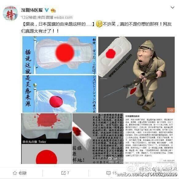 【立此存照】深圳特区报:羞辱了日本还是羞辱了自己?