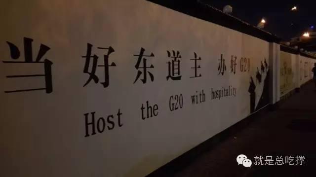 就是总吃撑 | 徐大山:G20杭州峰会的另一面
