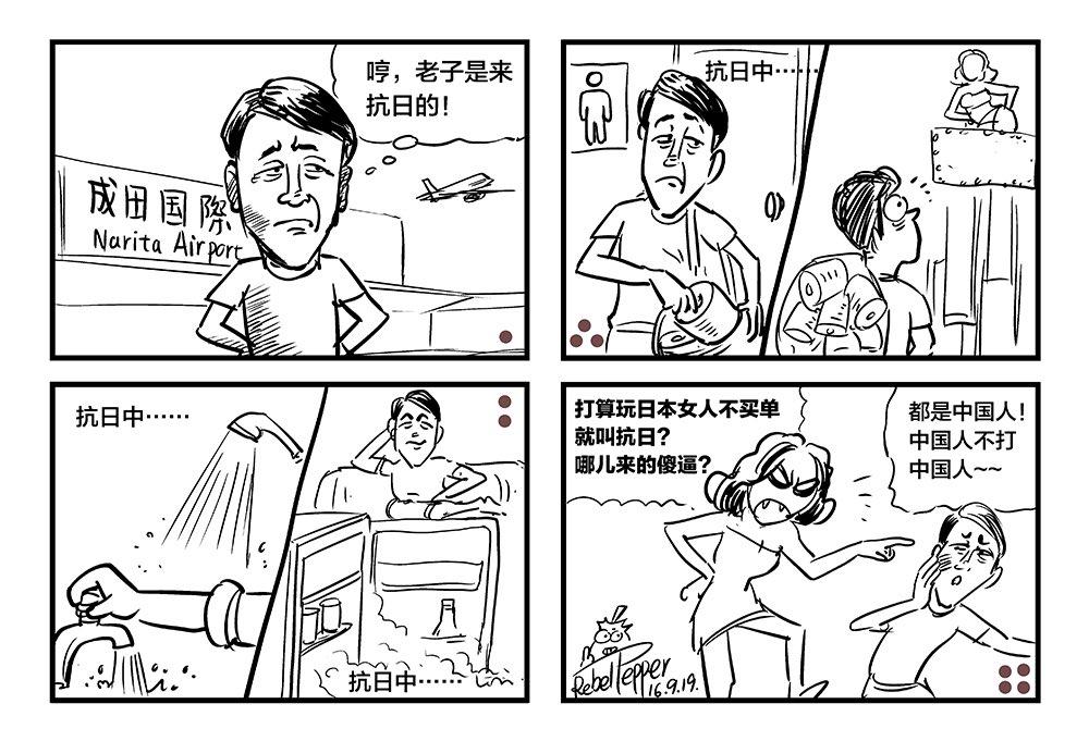 【麻辣总局】变态辣椒:抗日奇侠