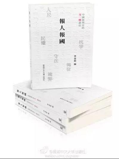 《报人报国:中国新闻史的另一种读法》 李金铨 编 香港中文大学出版社,2013年