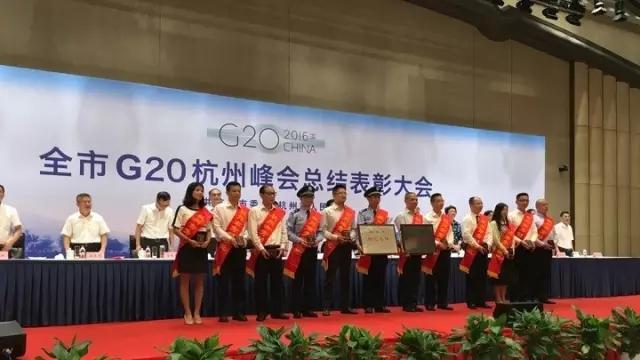 杭州发布 | 杭州市举行G20峰会总结表彰大会