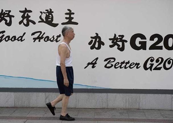 乔木:三个角度看杭州G20