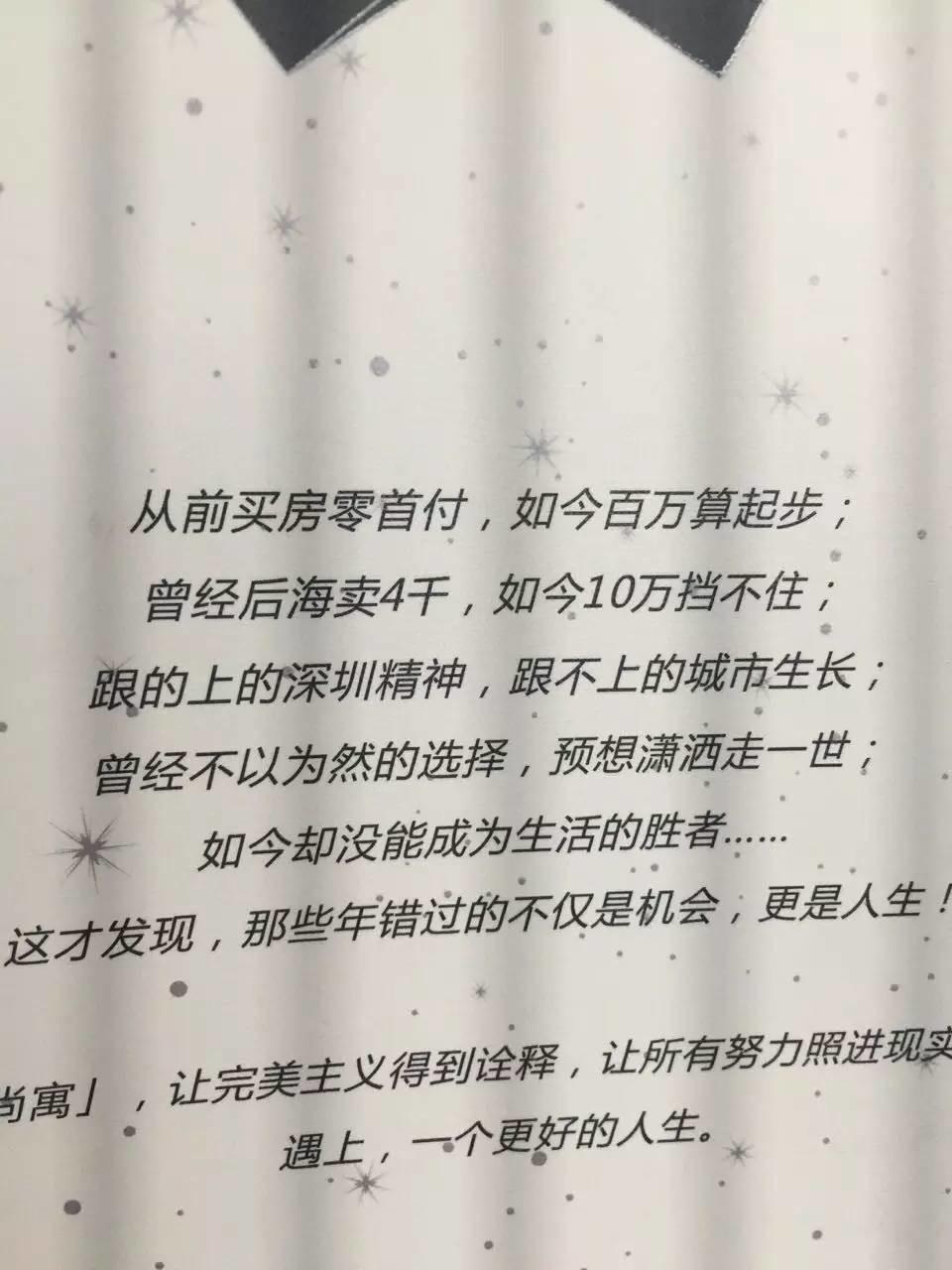 6平米房宣传海报上的文案 图 / 安小庆