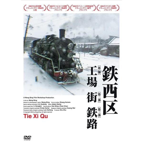 【CDTV】独立纪录片:铁西区