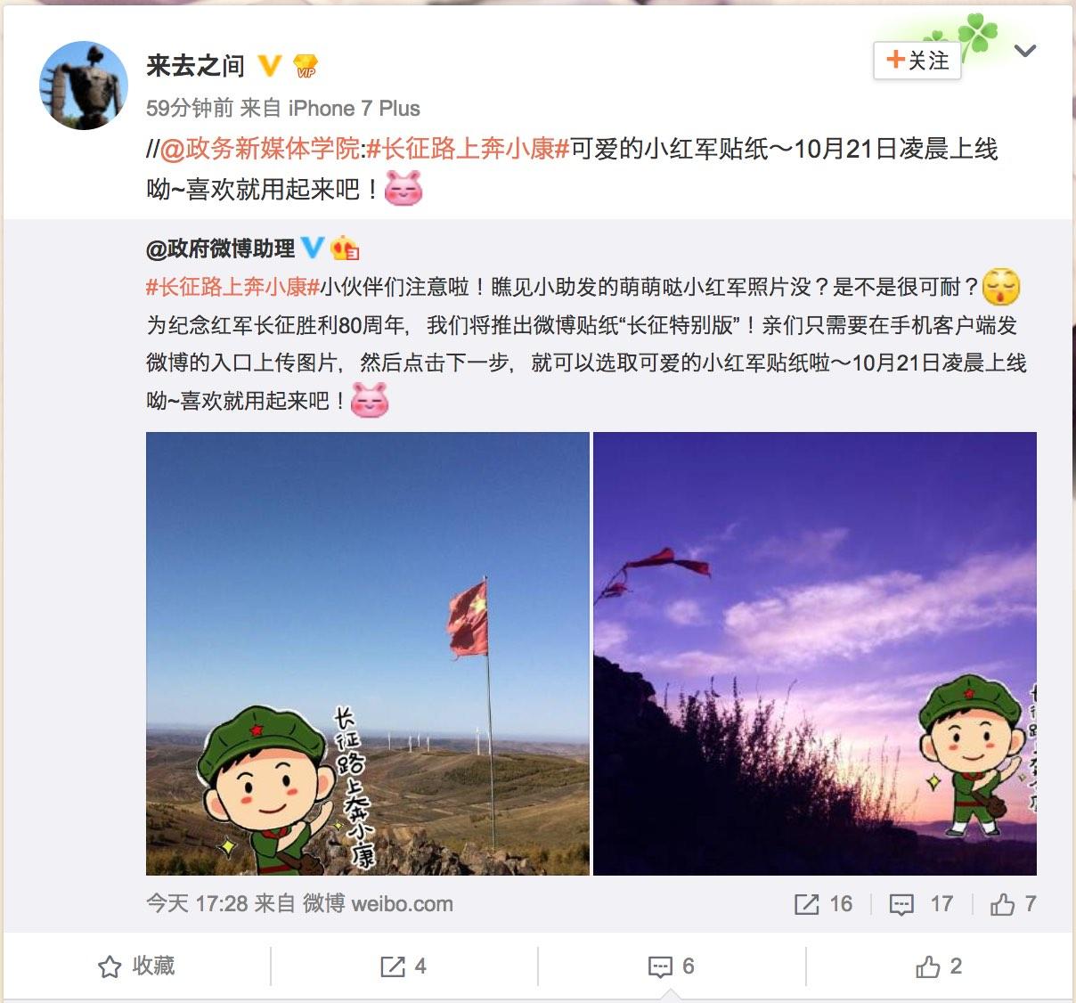 """【立此存照】论""""爱国""""的常识:纪念红军还是纪念红卫兵"""