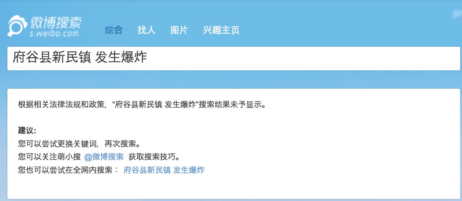 府谷县新民镇 发生爆炸