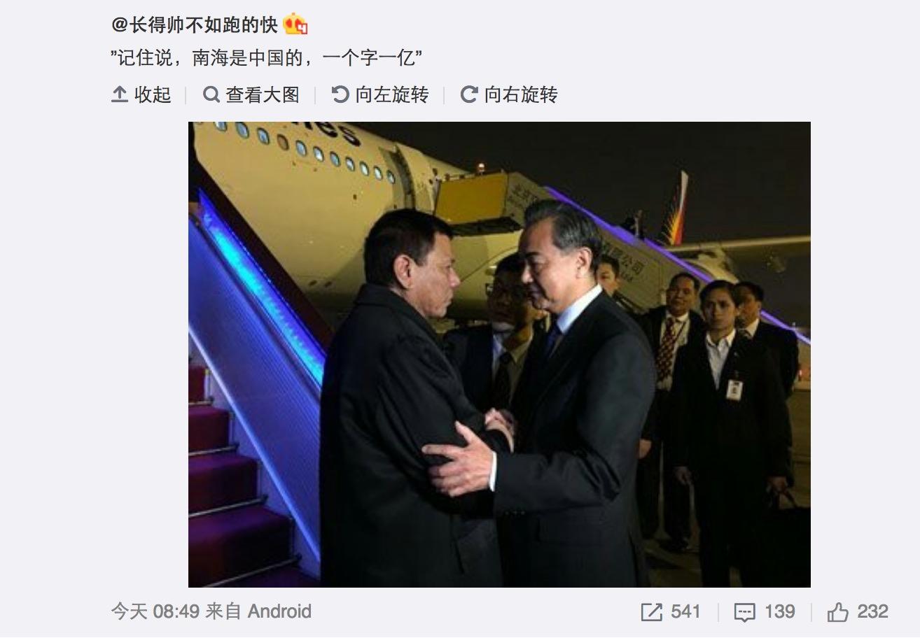 菲律宾总统访华