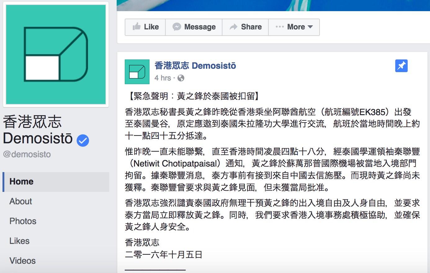 香港众志党:黄之锋入境泰国遭扣留 中国曾施压(更新)