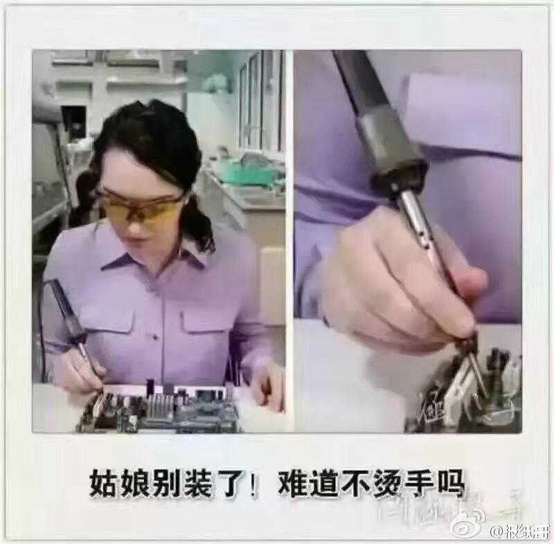 【河蟹档案】姑娘别装了,难道不烫手吗?