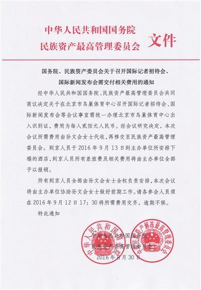 骗局中流传的假冒国务院红头文件。