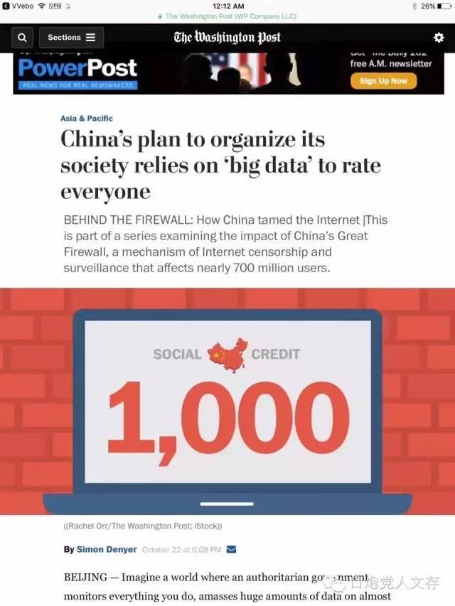 中国计划依靠大数据给公民评分来管理社会