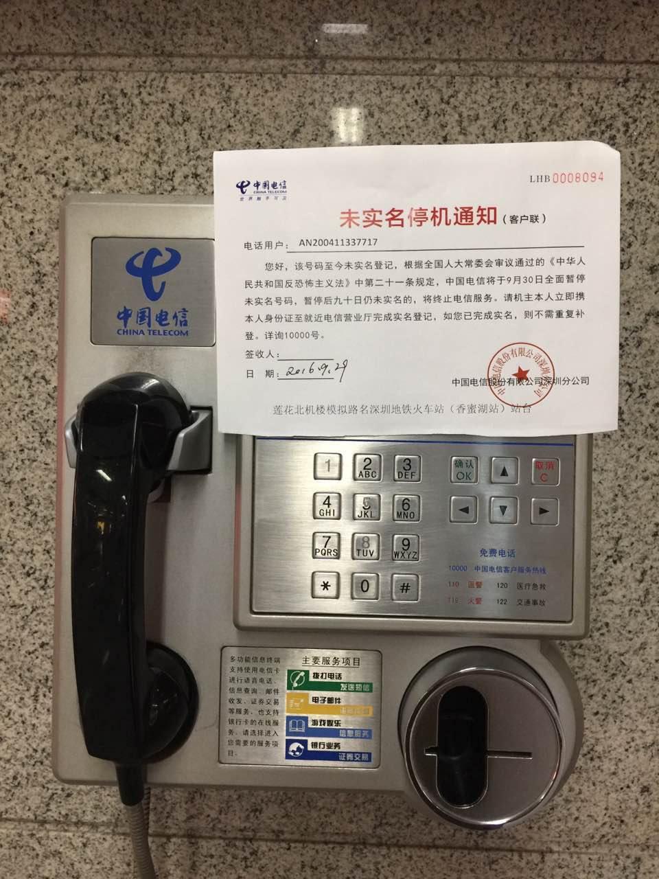 """【图说天朝】深圳地铁站公用电话遭""""未实名停机"""""""