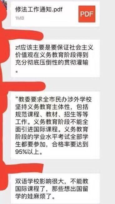 财经网 | 上海市将整顿民办学校 加强国际课程审核
