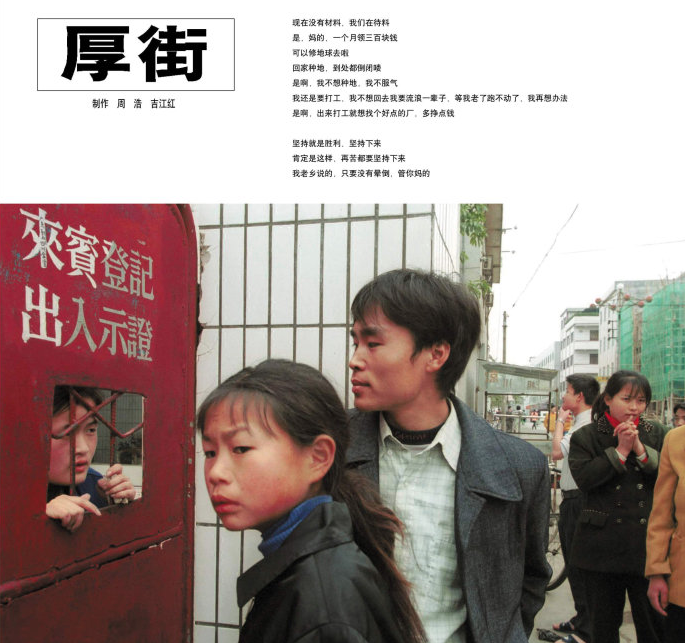 【CDTV】周浩:珠三角的农民工 ——《厚街》