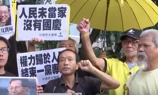 【CDTV】香港泛民十一争人权  抬棺抗议促放维权者