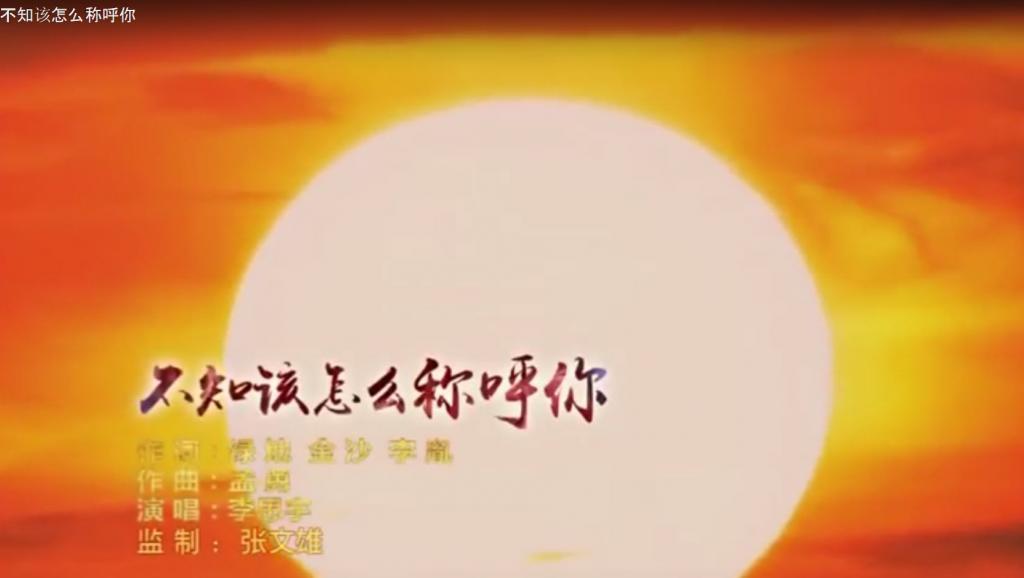 法广|曾监制颂习歌曲的湖南宣传部长传遭撤职