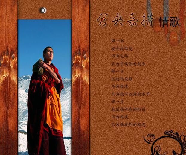 仓央嘉措诗歌翻译出版物。( 唯色提供)