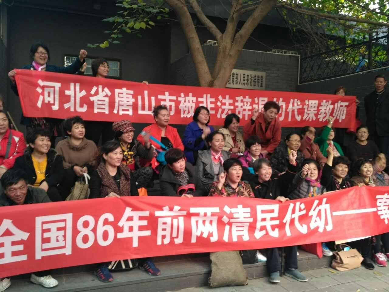 自由亚洲|29省市逾万名民办教师 再掀全国集体上访潮