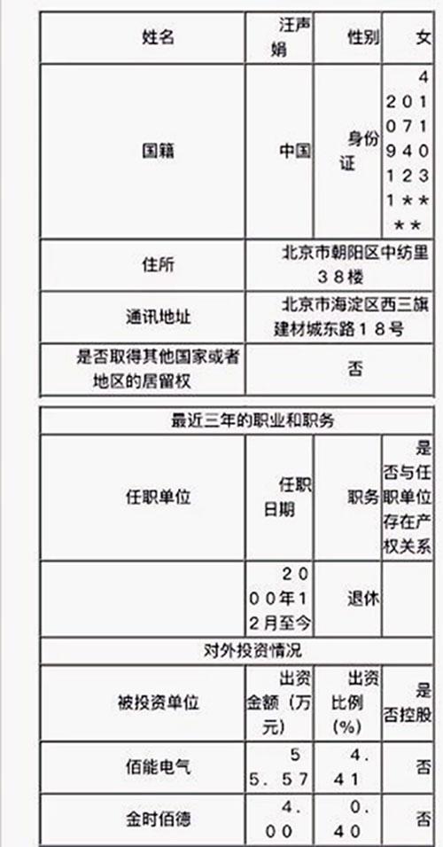2016年8月6日,刘淇妻子被揭持有上市公司股票。(媒体人提供,网页截图)