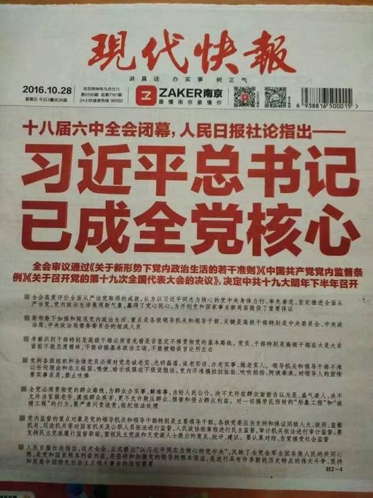 """【图说天朝】消失的""""习核心""""头版?"""