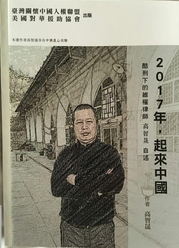 高智晟新书《2017年,起来中国》封面(出版者提供)
