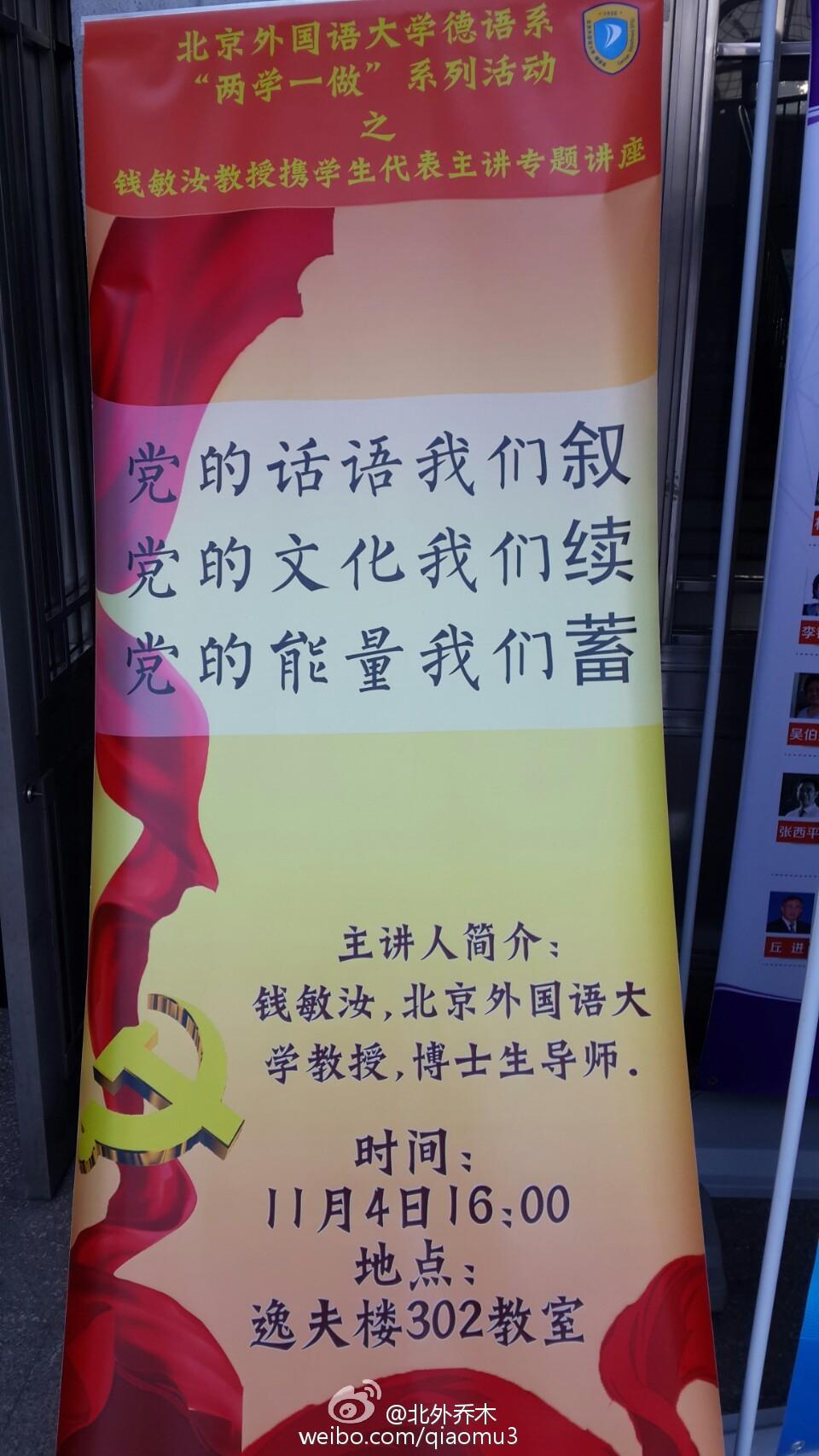 """【图说天朝】""""电视台倪萍走了,但大学的脊梁还在"""""""