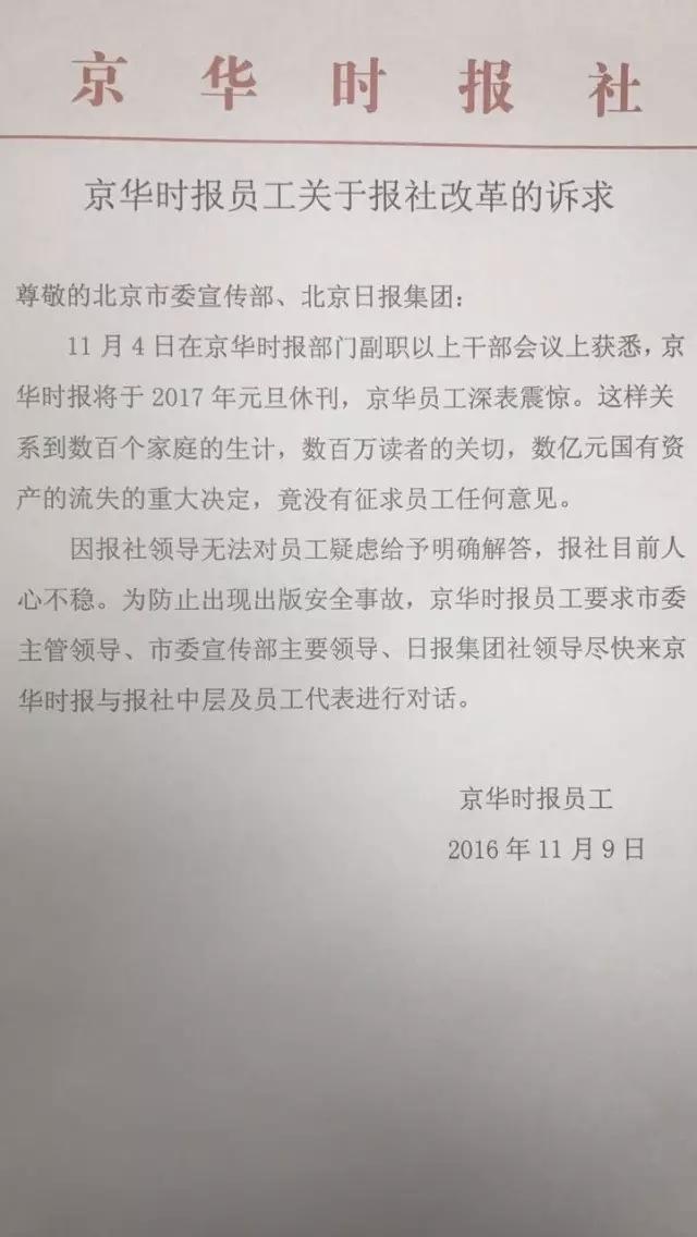 蓝媒汇|曝京华时报员工集体签名,将就休刊发公开信讨说法