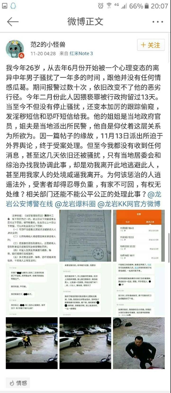 【立此存照】龙岩跟踪骚扰案受害女孩疑似遭公安逼迫删帖