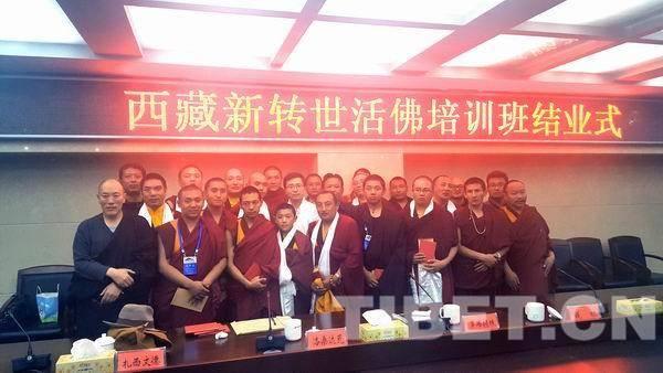 【异闻观止】西藏网 | 统战部举办西藏新转世活佛培训班