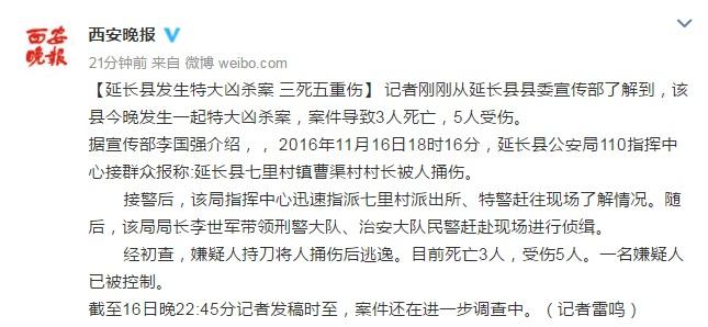 西安晚报 | 延安发生特大凶杀案致3死5伤 一村长被捅