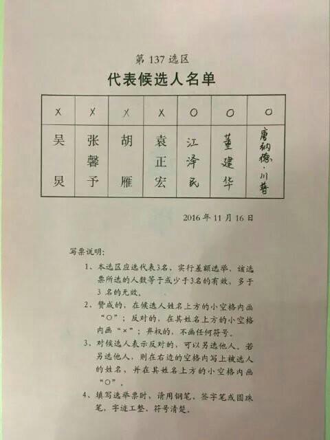 【立此存照】中国选举故事:希拉里、特朗普、黄焖鸡、江泽民