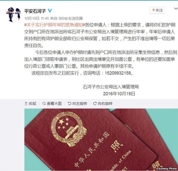 美国之音 | 人权观察:新疆当局令居民上交护照集中保管