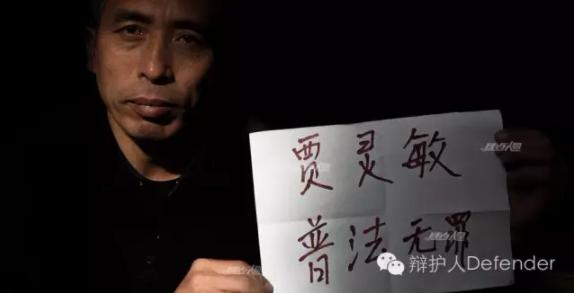 【CDTV】身陷囹圄的普法者——贾灵敏