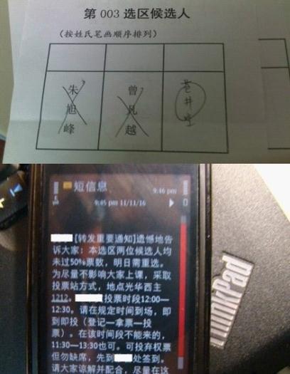 【旧闻一则】复旦学生殂击人大选举 投票苍井空陈冠希