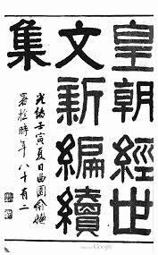 《皇朝经世文新编续集》封面
