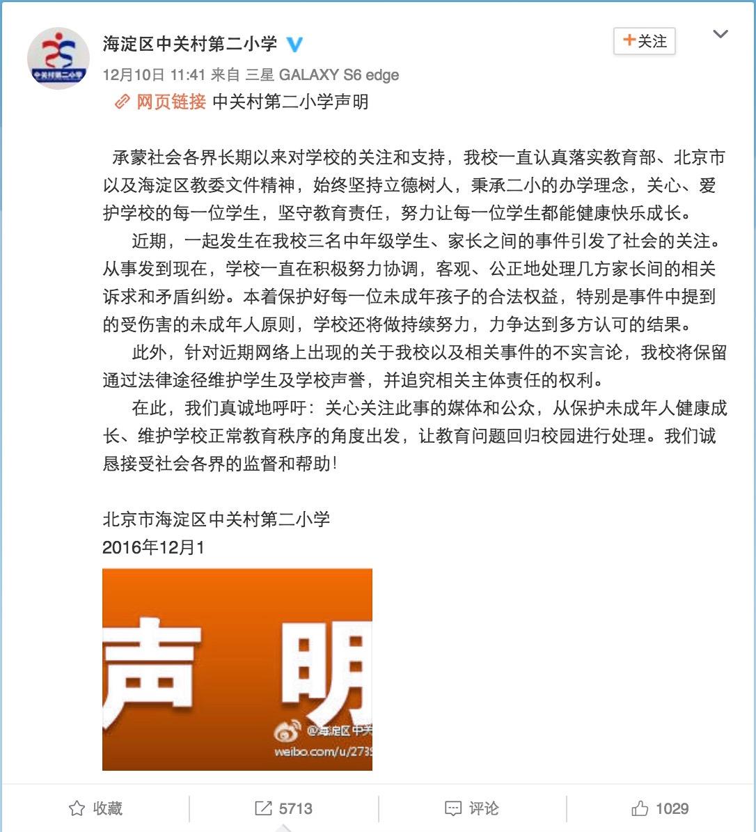 """【网络民议】北京名校中关村二小发表恐吓""""声明"""""""