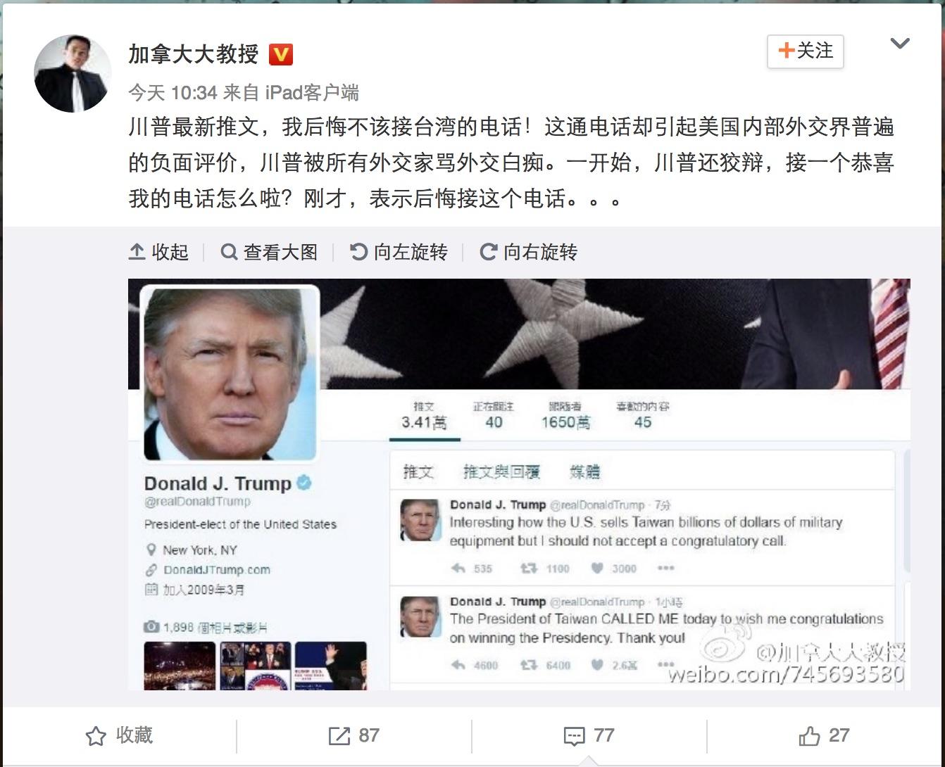 【对比新闻】特朗普与蔡英文对话的前前后后