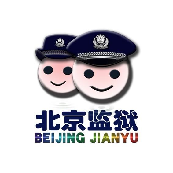 """【图说天朝】亲,请感受来自北京监狱的""""一站式服务"""""""