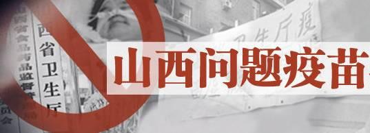 【旧闻】漢正文化 | 王克勤:签发疫苗报道的总编辑包月阳被免职