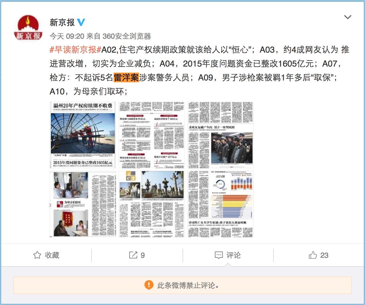 """【立此存照】出现""""雷洋案""""三字微博全部自动禁止评论"""