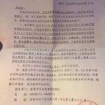 王甫律师:李金星被处罚与律师风雨如晦的年代