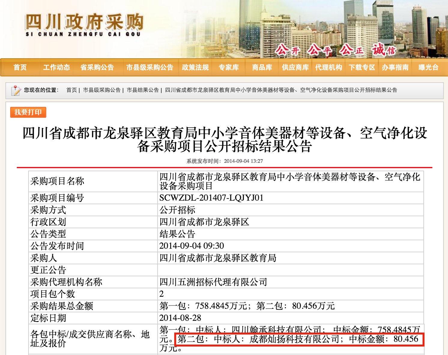 """四川政府采购官网信息截图;""""第二包""""即空气净化器采购项目"""
