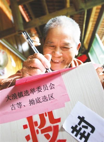 在广西融水苗族自治县大浪镇古等壮寨,一名壮族选民在填写选票。庞革平龙林智摄
