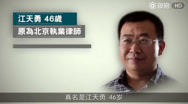 自由亚洲|江天勇妻驳共青团微博抹黑其夫 金变玲周五起诉多家官媒