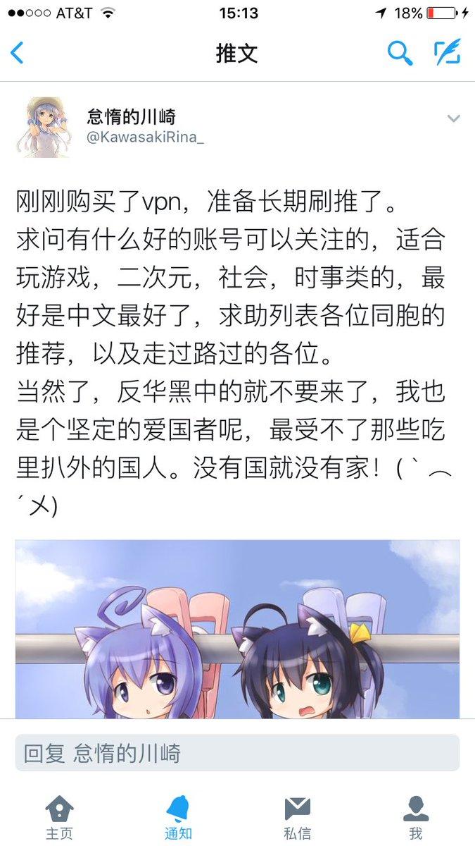 【立此存照】二次元小粉红买VPN上推:没有国就没有家!