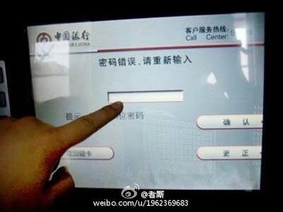 """【网络民议】""""一个中国""""不是金钱交易,是提款机密码"""