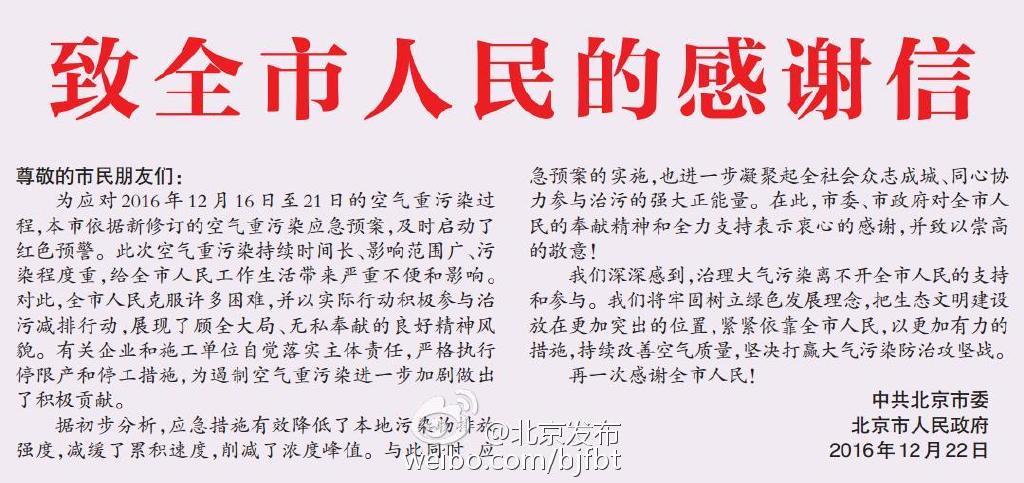 """【异闻观止】大风吹走雾霾后 北京政府致信""""感谢""""全市人民"""